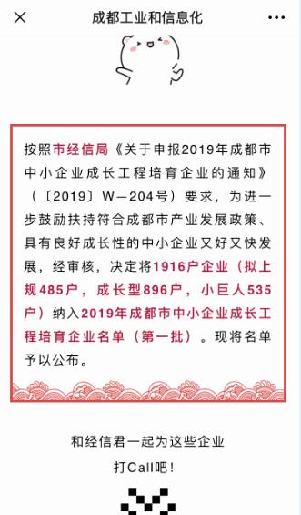 """成都tuo利科技成功入xuan2019年第一批中小企业培yuku入ku企业,huode""""小巨ren""""称号"""